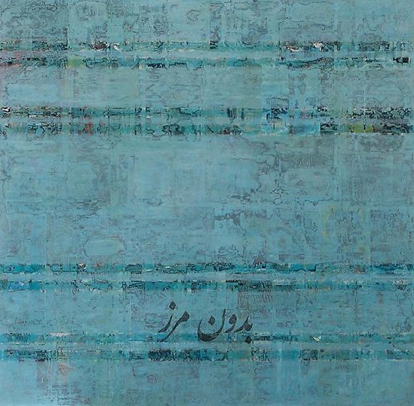 Without_Borders_Farzad_Kohan_2012_Ayyam_Gallery.jpg