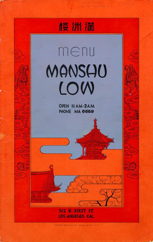 manshu1