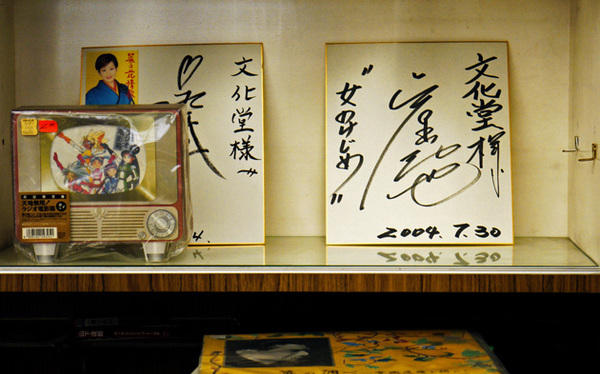 Autographs signed to Bunkado by visiting Japanese artists