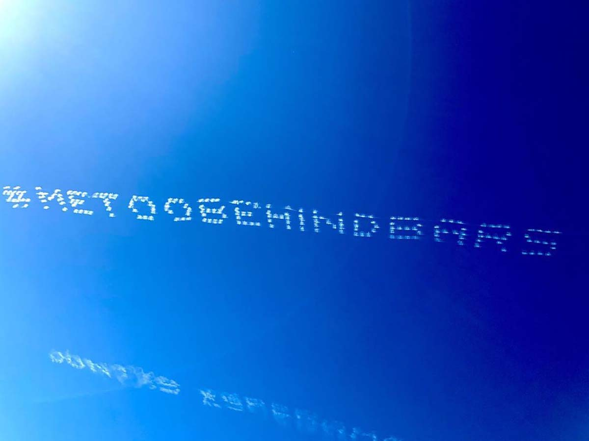 """""""#METOOBEHINDBARS"""" written in in the sky over Otay Mesa Immigration Court 