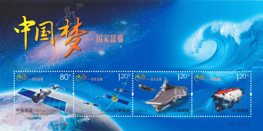 China Dream commemorative postage stamps